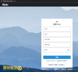 Flickr Login Loop to Singup New Member Flickr 帳號登入失敗?Yahoo 信箱疑問及恢復帳號解決辦法