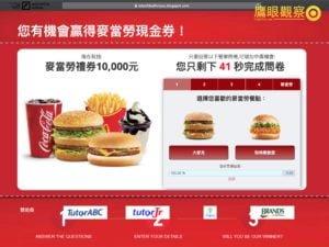 麥當勞台灣的臉書廣告是中國詐騙還是官方促銷優惠? McDonald Fake Advertisement