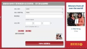 麥當勞台灣的臉書廣告是中國詐騙還是官方促銷優惠? McDonald Fake Advertisement Questionnaire make money