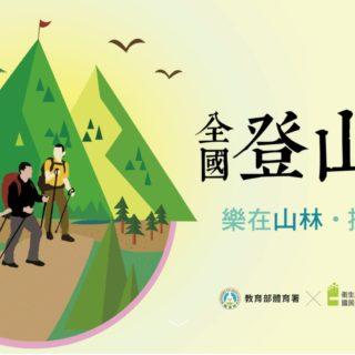 Mountaineer day Republic Of China 2018 全國登山日,107年度健行登山徜徉台灣山林享健康還能抽大獎!