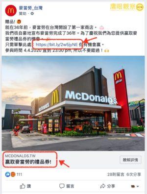 麥當勞台灣的臉書廣告是中國詐騙還是官方促銷優惠? Taiwan McDonald Fake Advertisement on Facebook