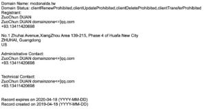 麥當勞台灣的臉書廣告是中國詐騙還是官方促銷優惠? mcdonalds tw domain name
