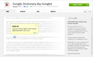 Google Dictionary Download Google Chrome 瀏覽器免費英漢、英英字典「Google Dictionary」推薦