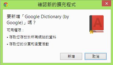 Google Dictionary Download New Google Chrome 瀏覽器免費英漢、英英字典「Google Dictionary」推薦