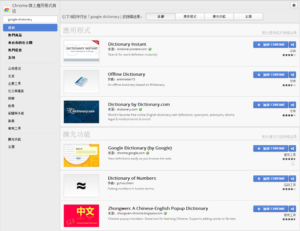 google store dictionary apps Google Chrome 瀏覽器免費英漢、英英字典「Google Dictionary」推薦