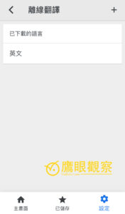 Google Translate App Offline Download Language Pack 掃描翻譯筆(掃譯機)、口譯機:讓英語學習效果變糟糕的浪費錢二大舊科技產品