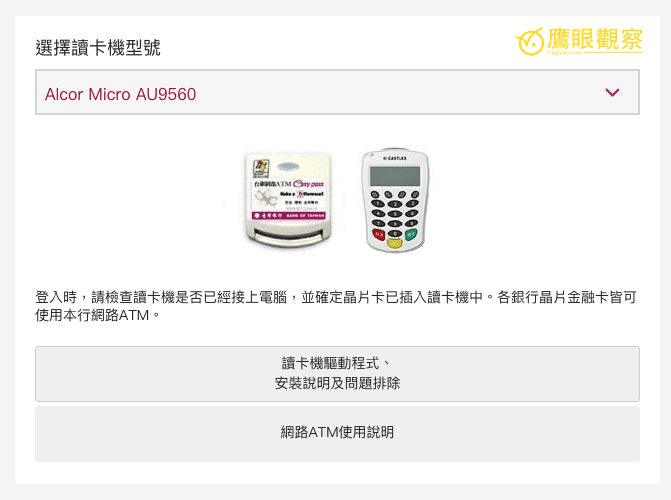 BOT ebank ATM Online Alcor Micro AU9560 ATM 提款卡、健保卡、手機 SIM 卡晶片讀卡機新品添購紀錄(Apple macOS 使用檢測)