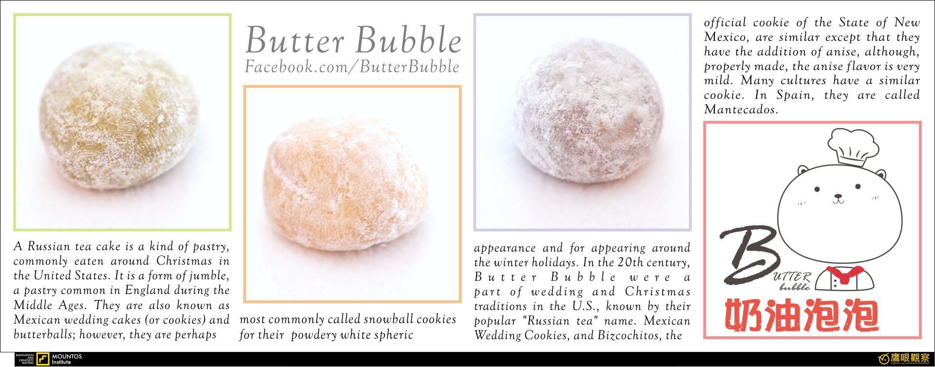 Butter Bubble Snowball Cookies Mexican Wedding Cakes Butterballs DM 試吃體驗:奶油泡泡、雪球餅乾 (Snowball Cookie) 的試吃心得與食譜作法分享
