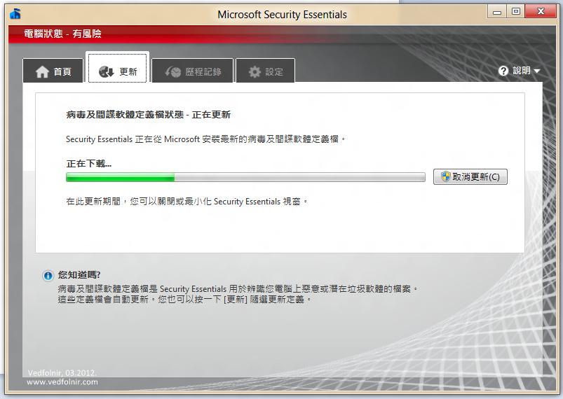 Windows 8 Microsoft Security Essentials 微軟 Microsoft Windows 8 Consumer Preview 使用心得與下載教學