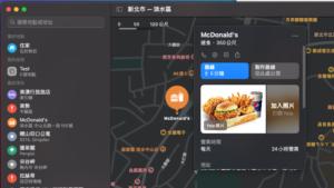 蘋果 Apple macOS Big Sur 作業系統 2020 更新體驗 Apple macOS Big Sur Map