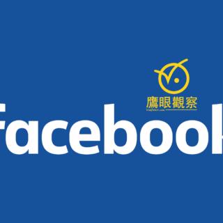 Facebook Logo with Vedfolnir 臉書 Facebook 帳號「用戶名稱(短網址)」重新設定(找回遺失舊名字)🎉