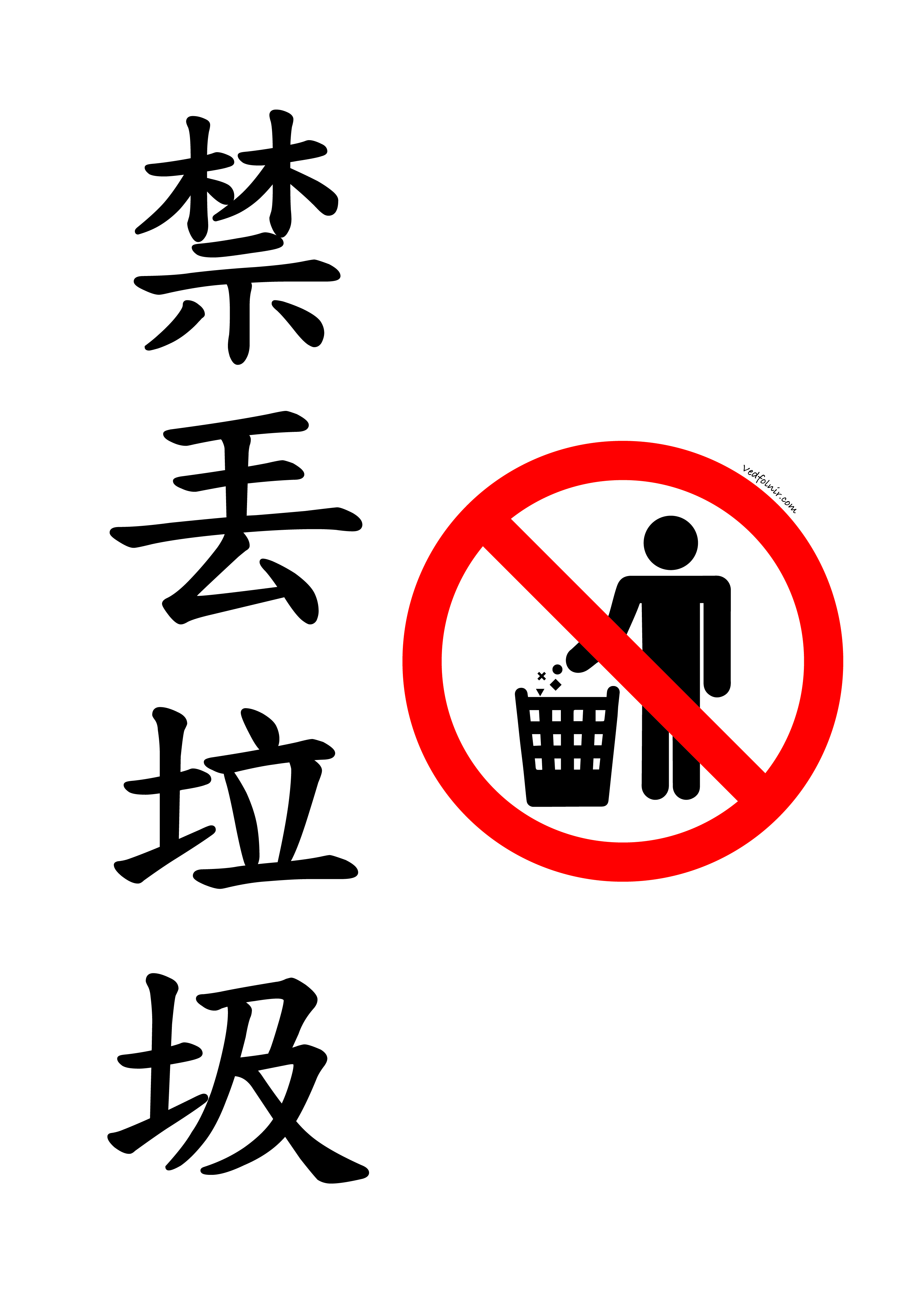No littering Design Layout 01 「禁丟垃圾」與「垃圾🚫」圖樣 A4 紙印刷版(下載輸出列印)