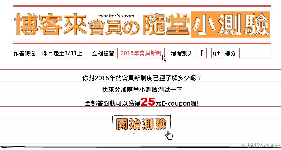 Books Store Ecoupon 20150331 01 博客來 E-Coupon 25 元優惠電子折價券大方送(活動到3月31日)