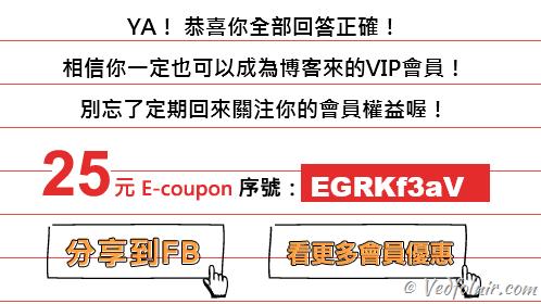 Books Store Ecoupon 20150331 04 博客來 E-Coupon 25 元優惠電子折價券大方送(活動到3月31日)