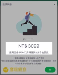 Cumulative consumption has reached the standard 振興三倍券綁定 Line 累計消費(早鳥)查詢