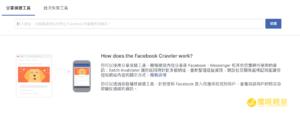 Facebook developers debug Tool 01 臉書 FB 貼文縮圖(預覽圖片)放錯圖可事後更新修正
