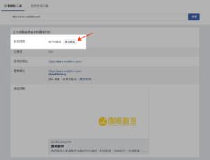 Facebook developers debug Tool 02 臉書 FB 貼文縮圖(預覽圖片)放錯圖可事後更新修正