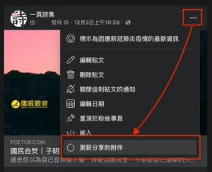 Facebook post thumbnail update attachment 01 臉書 FB 貼文縮圖(預覽圖片)放錯圖可事後更新修正