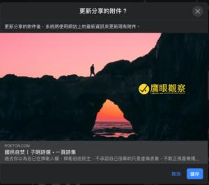 Facebook post thumbnail update attachment 02 臉書 FB 貼文縮圖(預覽圖片)放錯圖可事後更新修正