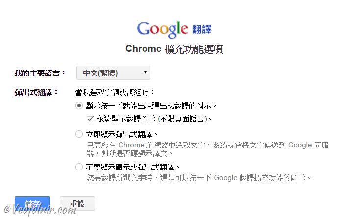 Google Chrome Extension Translate Options Vedfolnir 翻譯軟體:Chrome 瀏覽器推薦必裝 Goolge 翻譯工具的免費擴展程式 App