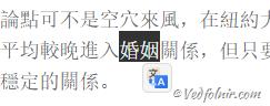 Google Chrome Translate Words Target Vedfolnir 翻譯軟體:Chrome 瀏覽器推薦必裝 Goolge 翻譯工具的免費擴展程式 App
