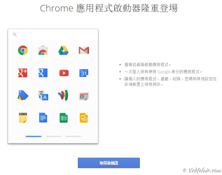 應用程式啟動器 : Google Chrome 推薦必裝 方便好用 Google Chrome Web Store Launcher Page