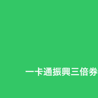 One Pass Promotion Triple coupon Platform 1 振興三倍券綁定 Line 累計消費(早鳥)查詢