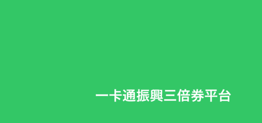 One Pass Promotion Triple coupon Platform 1 振興三倍券綁定 Line 累計消費(早鳥)查詢