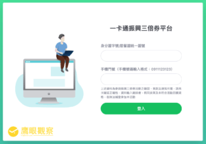 One Pass Promotion Triple coupons platform Login 振興三倍券綁定 Line 累計消費(早鳥)查詢