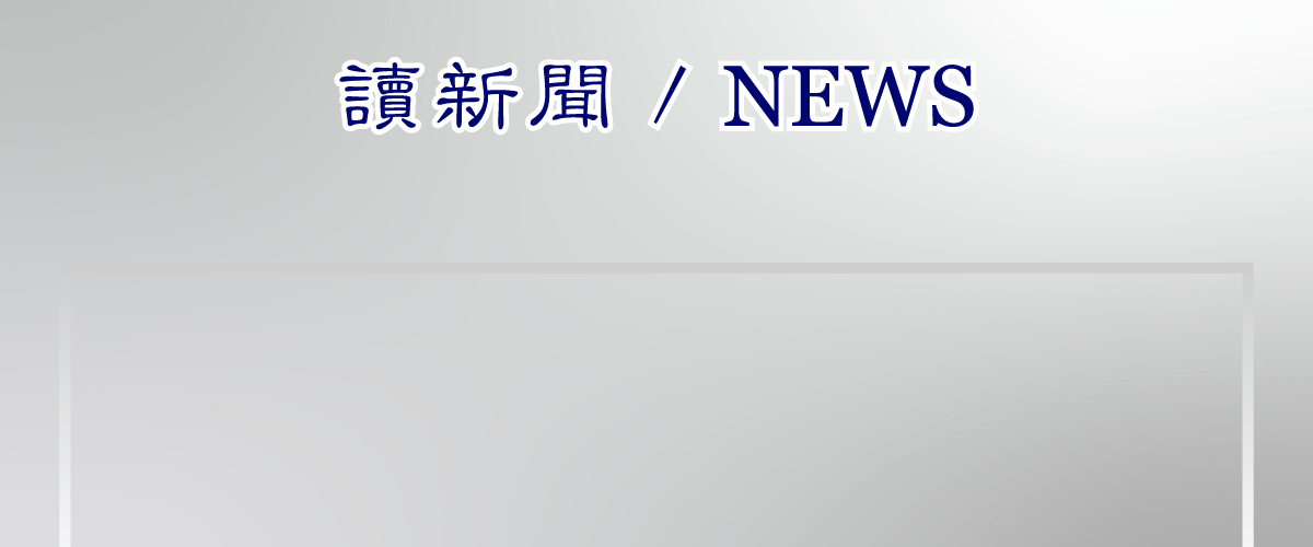 Read News Vedfolnir 讀新聞 109.12.31 全球關注焦點和事件話題