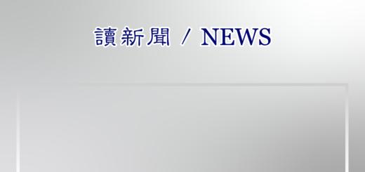 Read News Vedfolnir 讀新聞 110.01.11 全球關注焦點和事件話題