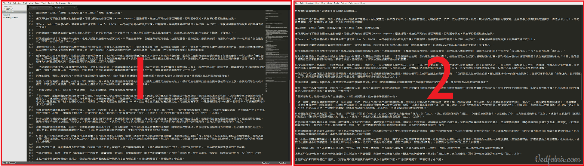 Sublime Text F11 Shift Full Screen Different Sublime Text 程式與文件編輯器/電腦軟體推薦