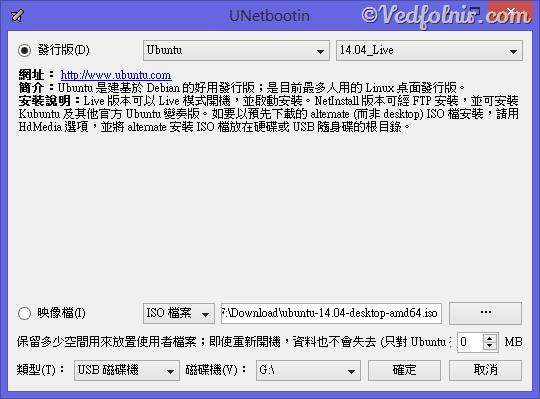 UNetbootin Linux OS Install Software Interface UNetbootin 簡易 Linux 裝機、開機 Live USB 隨身碟製作教學(支援Windows、Mac