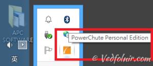 APC 不斷電系統 UPS 電源管理軟體 PowerChute 功能介紹與使用教學 UPS APC PowerChute Icon on Toolbar 10