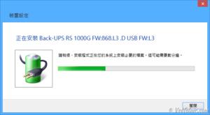 APC 不斷電系統 UPS 電源管理軟體 PowerChute 功能介紹與使用教學 UPS PMS PowerChute APC Device Setup Install 05