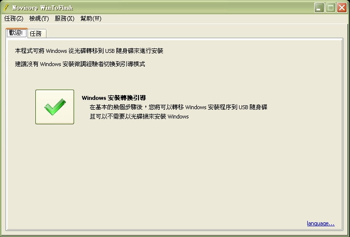 WinToFlash Windows Live USB 0 用 WinToFlash 製作 Windows OS 裝機隨身碟 Live USB