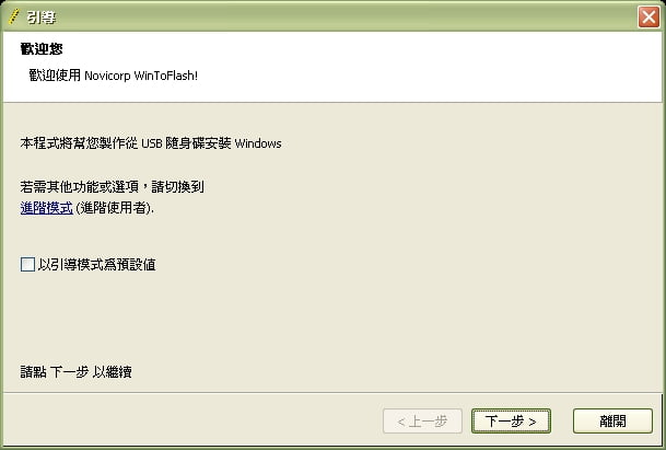 WinToFlash Windows Live USB 1 用 WinToFlash 製作 Windows OS 裝機隨身碟 Live USB