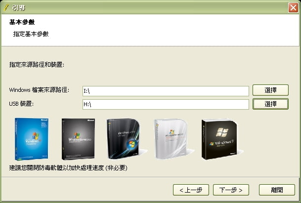 WinToFlash Windows Live USB 2 用 WinToFlash 製作 Windows OS 裝機隨身碟 Live USB