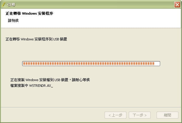 WinToFlash Windows Live USB 4 用 WinToFlash 製作 Windows OS 裝機隨身碟 Live USB
