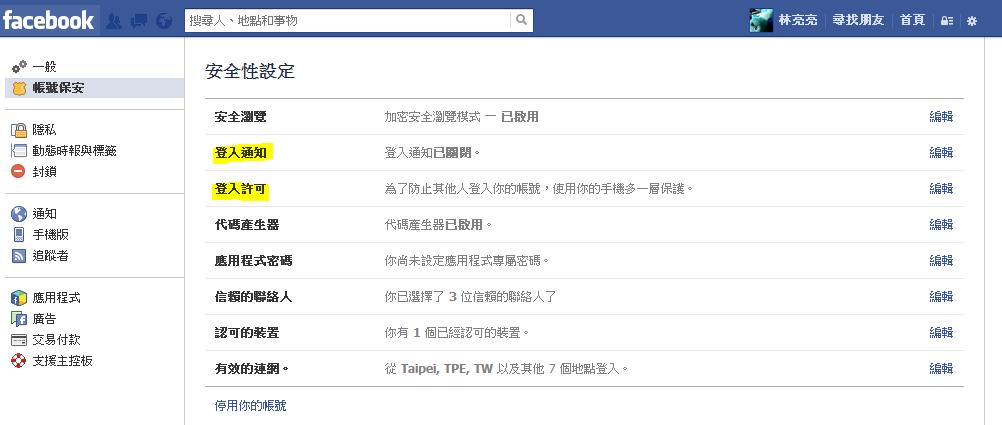 安全使用臉書 Facebook 資安技巧與防護觀念 Facebook Security Setting Dashboard