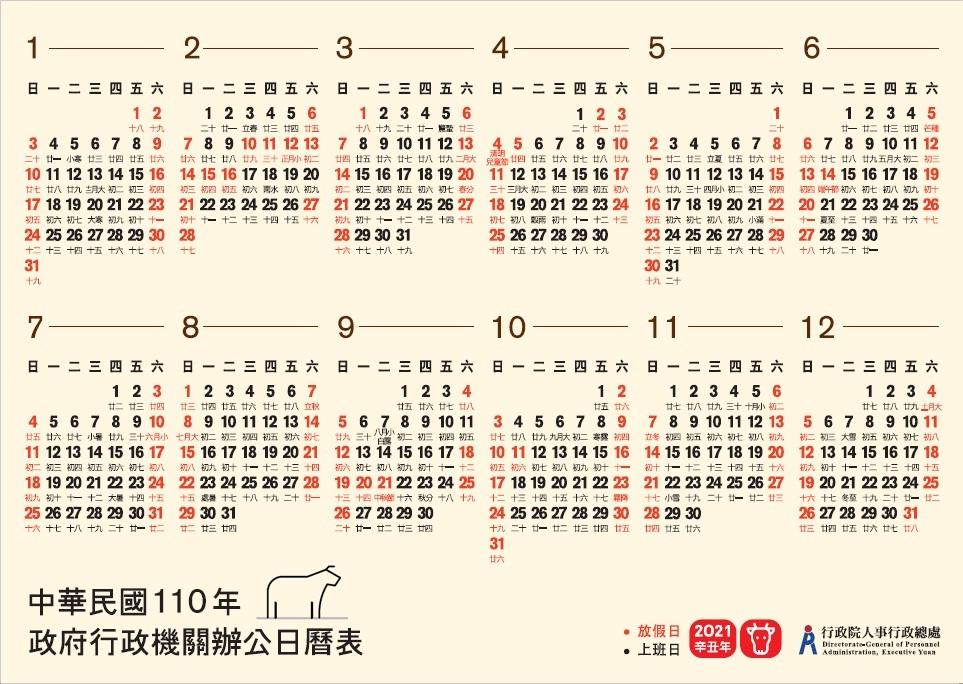 Holiday calendar of the Republic of China for 110 years 民國110年放假行事曆:連續假期(國定假日、春節年假)臺澎金馬2021連假日程表(補假、上班日)