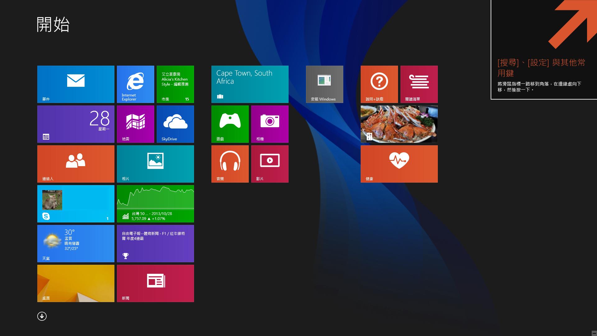 Windows 81 Start Page 微軟 Windows 8.1 作業系統全新安裝紀錄
