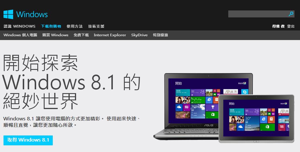 Windows 81 welcome page 微軟 Windows 8.1 作業系統全新安裝紀錄