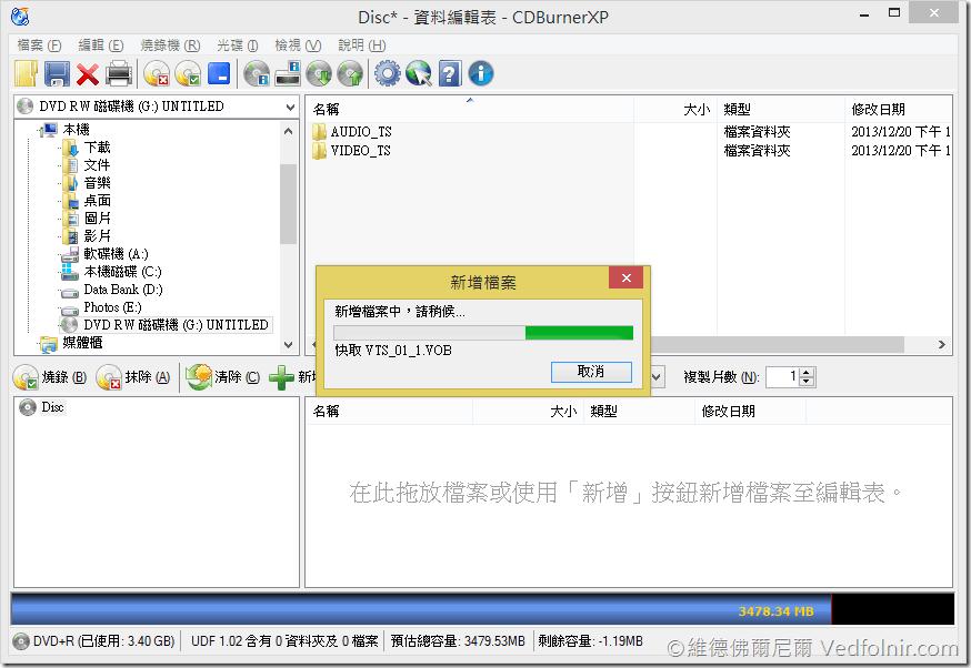 軟體推薦:資料影音光碟燒錄與 ISO 映像檔製作程式 CDBurnerXP 免費免安裝 image 2