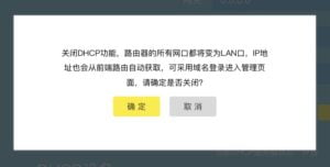 img 1544 TP-Link Mesh WDR7650與中華電信MOD無法連線的適配問題