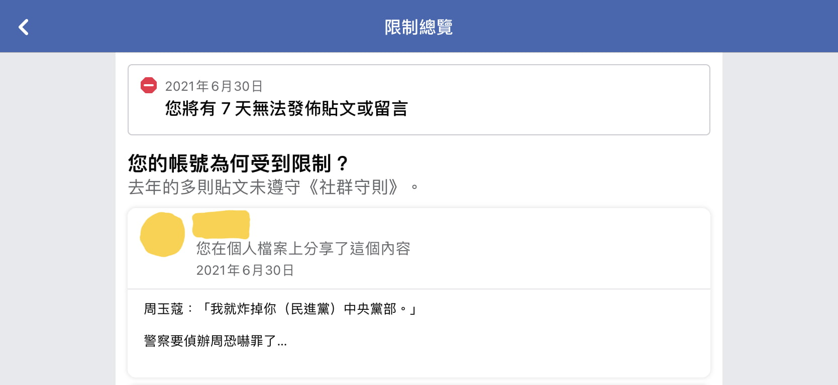 149C5FF8 B605 47D0 9F0B 811E49BE2E65 在臉書上討論「周玉蔻恐嚇民進黨」事件後遺症